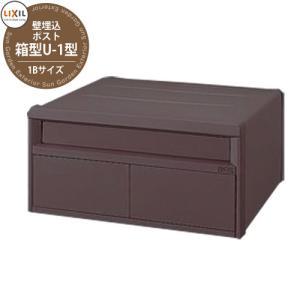リクシル エクスポスト 箱型タイプ U-1型 1B-UPF01 イメージ:オータムブラウン 郵便ポス...
