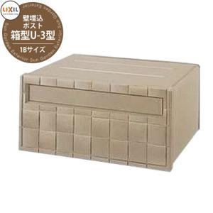 リクシル エクスポスト 箱型タイプ U-3型 1B-UPG03 イメージ:シャイングレー 郵便ポスト 前入れ後出し 埋め込み・ポール式兼用 LIXIL EXPOST 送料無料|sungarden-exterior