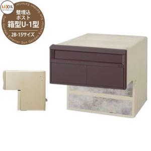 エクスポスト 箱型タイプ U-1型 2B-15-UPF22 オータムブラウン 郵便受け 郵便ポスト 前入れ後出し 埋め込み式専用 LIXIL リクシル 送料無料|sungarden-exterior