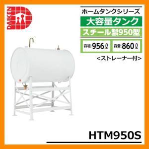 屋外用ホームタンク 大容量スチール製タンクスチール製950型 HTM950S ストレーナー付 ダイケン ホームタンクシリーズ 送料無料|sungarden-exterior