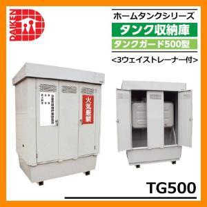 タンク 給油タンク 屋外用ホームタンク タンクガード500型 TG500 1G対応 ダイケン ホームタンクシリーズ 送料無料|sungarden-exterior