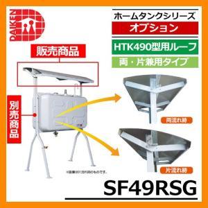 タンク 給油タンク 関連商品 タンク屋根 セーフティルーフ HTK490型用ルーフ 両・片兼用タイプ SF49RSG ダイケン ホームタンクシリーズ 送料無料|sungarden-exterior