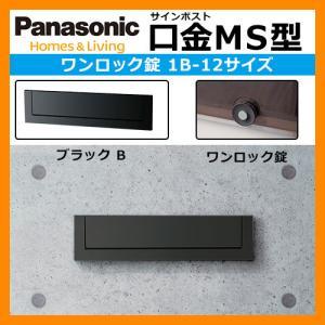 郵便ポスト 口金MS型 1B-12 ブラックワンロック錠 壁埋め込み式 前入れ後出し Panasonic パナソニック 送料無料|sungarden-exterior