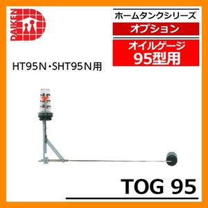 タンク 給油タンク 関連商品 オイルゲージ 95型用 TOG 95 ダイケン ホームタンクシリーズ 専用オプション 送料別|sungarden-exterior