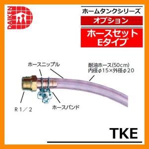 タンク 給油タンク 関連商品 ホームタンク専用 ホースセットEタイプ TKE ダイケン ホームタンクシリーズ 専用オプション 送料別|sungarden-exterior