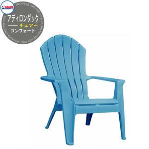 ガーデン 椅子 ガーデンチェア ガーデンファニチャー アディロンダックチェアー カラー:プールブルー 8371-21-3700 送料別|sungarden-exterior