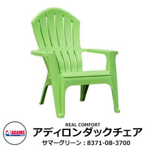 ガーデン 椅子 ガーデンチェア ガーデンファニチャー アディロンダックチェアー カラー:サマーグリーン 8371-08-3700 送料別|sungarden-exterior