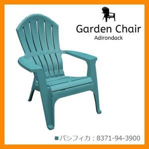 ガーデン 椅子 ガーデンチェア ガーデンファニチャー アディロンダックチェアー カラー:パシフィカ 8371-94-3900 送料別|sungarden-exterior
