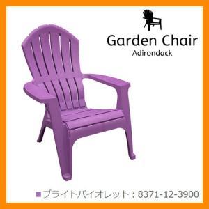 ガーデン 椅子 ガーデンチェア ガーデンファニチャー アディロンダックチェアー カラー:ブライトバイオレット 8371-12-3900 送料別|sungarden-exterior