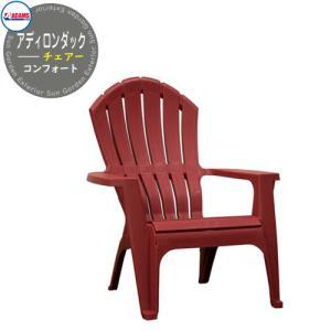 ガーデン 椅子 ガーデンチェア ガーデンファニチャー アディロンダックチェアー カラー:メルロー 8371-95-3900 送料別|sungarden-exterior