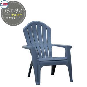 ガーデン 椅子 ガーデンチェア ガーデンファニチャー アディロンダックチェアー カラー:ブルーストーン 8371-94-3901 送料別|sungarden-exterior