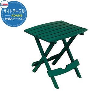 ガーデン テーブル ガーデンテーブル ガーデンファニチャー 折り畳みサイドテーブル カラー:ハンターグリーン 8500-16-3731 送料別|sungarden-exterior