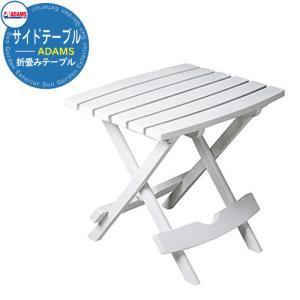 ガーデン テーブル ガーデンテーブル ガーデンファニチャー 折り畳みサイドテーブル カラー:ホワイト 8500-48-3731 送料別|sungarden-exterior