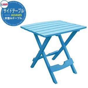 ガーデン テーブル ガーデンテーブル ガーデンファニチャー 折り畳みサイドテーブル カラー:プールブルー 8500-21-3731 送料別|sungarden-exterior