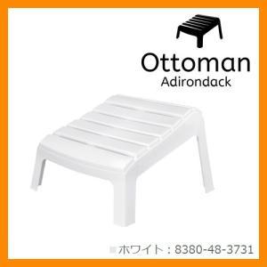 ガーデン チェア ガーデンファニチャー 足置き台 オットマン カラー:ホワイト 8380-48-3731 送料別|sungarden-exterior