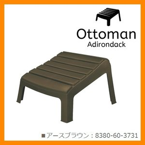 ガーデン チェア ガーデンファニチャー 足置き台 オットマン カラー:アースブラウン 8380-60-3731 送料別|sungarden-exterior