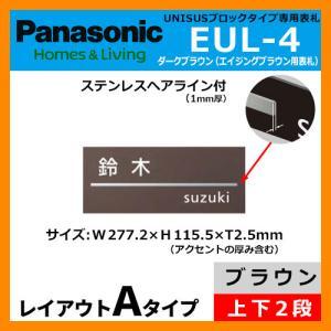 パナソニック サインポスト ユニサス ブロックタイプ専用表札 レイアウトAタイプ(エイジングブラウン用) EUL-4 郵便ポスト 郵便受け 埋込み 送料無料|sungarden-exterior