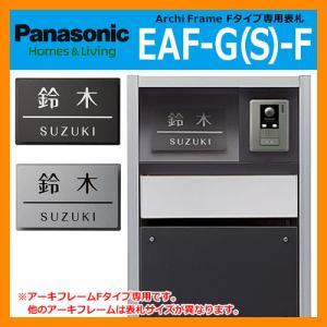 Panasonic アーキフレームFタイプ専用表札 サイズ:187×110mm'|sungarden-exterior