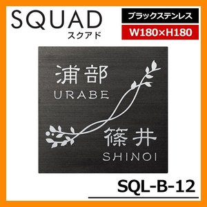 表札 ステンレス表札 二世帯用 SQUAD スクアド ブラックステンレス SQL-B-12 W180×H180×D9.5mm 板厚1.5mm 丸三タカギ ステンレス+黒アクリル板 2世帯 送料別|sungarden-exterior