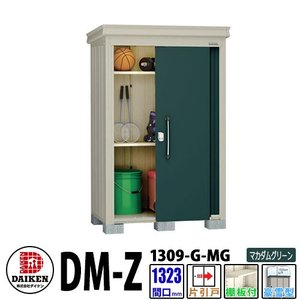 【ガーデンハウス】 DM-Z1309-G-MG ダイケン 物置 間口1323×奥行923(mm:土台部) マカダムグリーン 豪雪型 棚板付 送料無料(代引不可)|sungarden-exterior