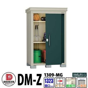【ガーデンハウス】 DM-Z1309-MG ダイケン 物置 間口1323×奥行923(mm:土台部) マカダムグリーン 一般型 棚板付 送料無料(代引不可)|sungarden-exterior