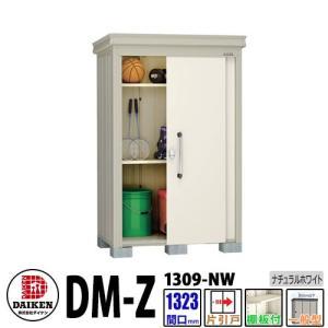 【ガーデンハウス】 DM-Z1309-NW ダイケン 物置 間口1323×奥行923(mm:土台部) ナチュラルホワイト 一般型 棚板付 送料無料(代引不可)|sungarden-exterior