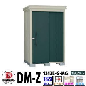 【ガーデンハウス】 DM-Z1313E-G-MG ダイケン 物置 間口1323×奥行1323(mm:土台部) マカダムグリーン 豪雪型 棚板無 送料無料(代引不可)|sungarden-exterior