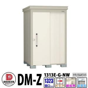 【ガーデンハウス】 DM-Z1313E-G-NW ダイケン 物置 間口1323×奥行1323(mm:土台部) ナチュラルホワイト 豪雪型 棚板無 送料無料(代引不可)|sungarden-exterior