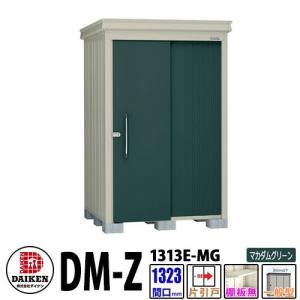 【ガーデンハウス】 DM-Z1313E-MG ダイケン 物置 間口1323×奥行1323(mm:土台部) マカダムグリーン 一般型 棚板無 送料無料(代引不可)|sungarden-exterior
