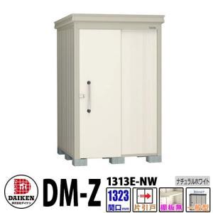 【ガーデンハウス】 DM-Z1313E-NW ダイケン 物置 間口1323×奥行1323(mm:土台部) ナチュラルホワイト 一般型 棚板無 送料無料(代引不可)|sungarden-exterior