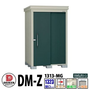 【ガーデンハウス】 DM-Z1313-MG ダイケン 物置 間口1323×奥行1323(mm:土台部) マカダムグリーン 一般型 棚板付 送料無料(代引不可)|sungarden-exterior