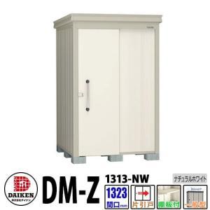 【ガーデンハウス】 DM-Z1313-NW ダイケン 物置 間口1323×奥行1323(mm:土台部) ナチュラルホワイト 一般型 棚板付 送料無料(代引不可)|sungarden-exterior