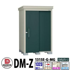 【ガーデンハウス】 DM-Z1315E-G-MG ダイケン 物置 間口1323×奥行1523(mm:土台部) マカダムグリーン 豪雪型 棚板無 送料無料(代引不可)|sungarden-exterior