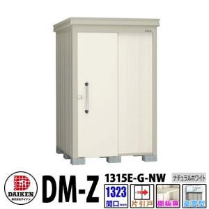 【ガーデンハウス】 DM-Z1315E-G-NW ダイケン 物置 間口1323×奥行1523(mm:土台部) ナチュラルホワイト 豪雪型 棚板無 送料無料(代引不可)|sungarden-exterior