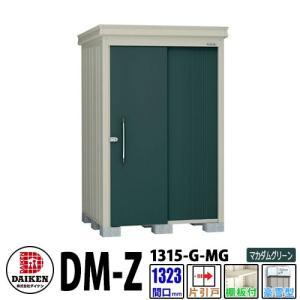 【ガーデンハウス】 DM-Z1315-G-MG ダイケン 物置 間口1323×奥行1523(mm:土台部) マカダムグリーン 豪雪型 棚板付 送料無料(代引不可)|sungarden-exterior
