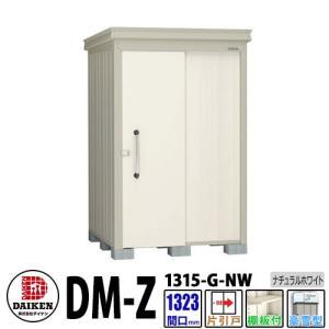 【ガーデンハウス】 DM-Z1315-G-NW ダイケン 物置 間口1323×奥行1523(mm:土台部) ナチュラルホワイト 豪雪型 棚板付 送料無料(代引不可)|sungarden-exterior