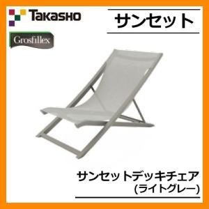 ガーデンファニチャー ガーデン 椅子 サンセット サンセットデッキチェアー ライトグレー GRS-DC13LG 31375400 TAKASHO タカショー ガーデンチェア 送料無料|sungarden-exterior