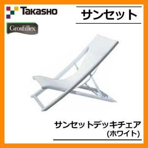 ガーデンファニチャー ガーデン 椅子 サンセット サンセットデッキチェアー ホワイト GRS-DC13W 31376100 TAKASHO タカショー ガーデンチェア 送料無料|sungarden-exterior