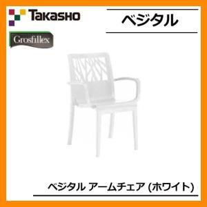ガーデンファニチャー ガーデン チェア ベジタル アームチェアー ホワイト GRS-AC01W 31481200 TAKASHO 椅子 屋外用 家具 送料別|sungarden-exterior