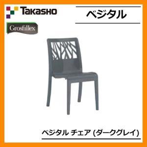 ガーデンファニチャー ガーデン チェア ベジタルチェアー ダークグレー GRS-C01DG 31478200 TAKASHO 椅子 屋外用 家具 送料別|sungarden-exterior