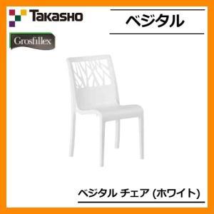 ガーデンファニチャー ガーデン チェア ベジタルチェアー ホワイト GRS-C01W 31477500 TAKASHO 椅子 屋外用 家具 送料別|sungarden-exterior