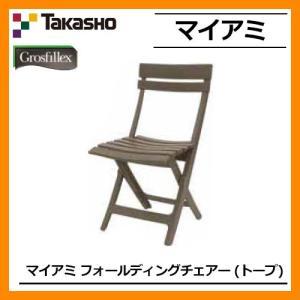 ガーデンファニチャー ガーデン チェア マイアミ フォールディングチェアー トープ GRS-C05T 31513000 TAKASHO 椅子 屋外用 家具 送料別|sungarden-exterior