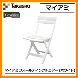 ガーデンファニチャー ガーデン チェア マイアミ フォールディングチェアー ホワイト GRS-C05W 31516100 TAKASHO 椅子 屋外用 家具 送料別|sungarden-exterior