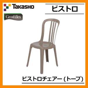 ガーデンファニチャー ガーデン チェア ビストロチェアー トープ GRS-C06T 31519200 TAKASHO 椅子 屋外用 家具 送料別|sungarden-exterior
