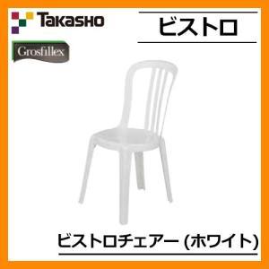 ガーデンファニチャー ガーデン チェア ビストロチェアー ホワイト GRS-C06W 31522200 TAKASHO 椅子 屋外用 家具 送料別|sungarden-exterior