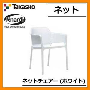 ガーデンファニチャー ガーデン チェア ネットチェアー ホワイト NAR-C04W 32865900 TAKASHO タカショー ナルディ 椅子 屋外用 家具 送料別|sungarden-exterior