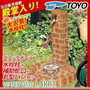 立水栓 水栓柱 二口水栓柱 ウォータービューラージ ブリックポールL+補助蛇口+丸型ブリックパンLセット 上部蛇口別 TOYO|sungarden-exterior