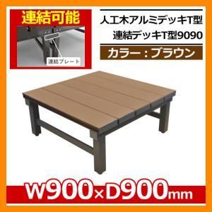 縁側 縁台 濡れ縁 濡縁 人工木アルミ縁台 人工木アルミ連結デッキT型 9090 ブラウン W900×D900mm 人工木 ベンチ 送料無料|sungarden-exterior