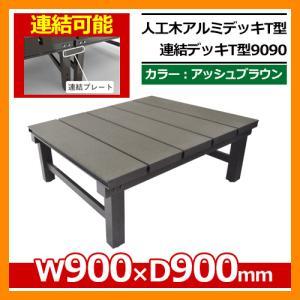 縁側 縁台 濡れ縁 濡縁 人工木アルミ縁台 人工木アルミ連結デッキT型 9090 アッシュブラウン W900×D900mm 人工木 ベンチ 送料無料|sungarden-exterior