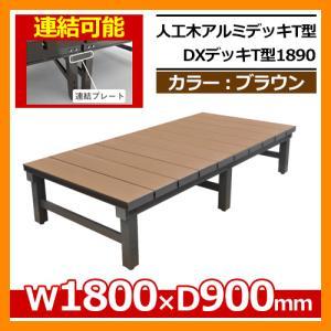縁側 縁台 濡れ縁 濡縁 人工木アルミ縁台 人工木アルミDXデッキT型 1890 ブラウン W1800×D900mm 人工木 ベンチ 送料無料|sungarden-exterior